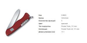 Victorinox 0.8823 Alpineer Red